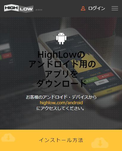 ハイローオーストラリア アプリない 消えた Android版