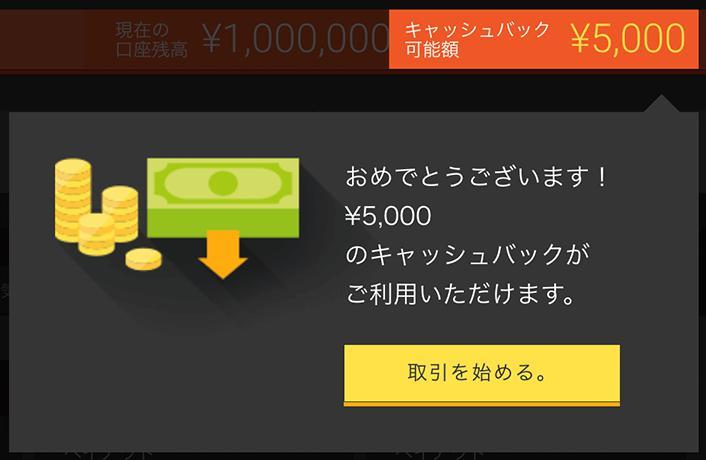 ハイローオーストラリア 5000円 キャッシュバック