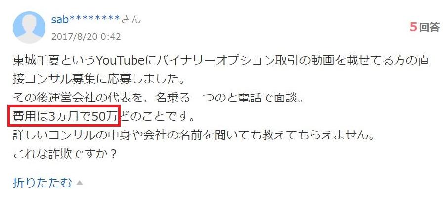 東城千夏 コンサル 3カ月で50万円