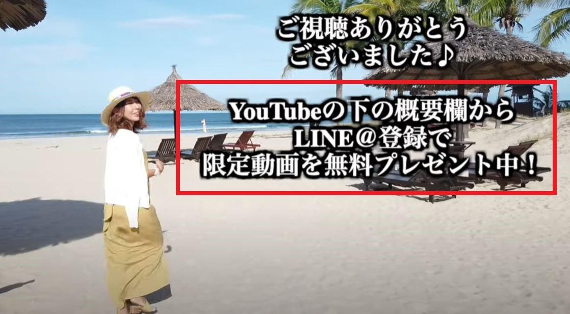 東城千夏 YoutubeでLINE@を宣伝