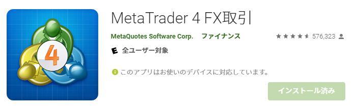 MT4 アプリ